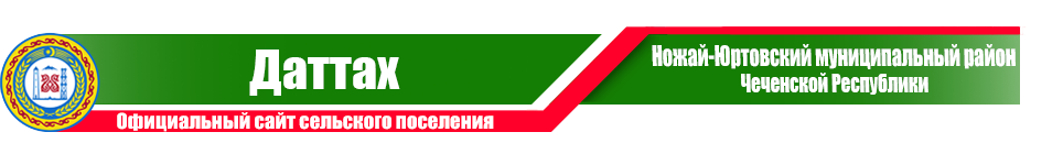 Даттах | Администрация Ножай-Юртовского района ЧР